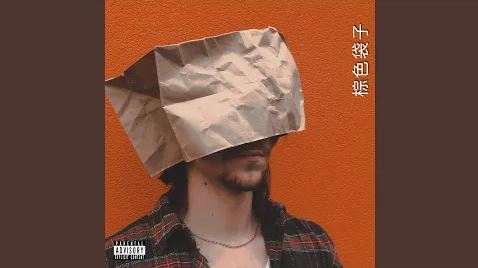 """""""Brown Bag"""" by RD$: Best rap track of the whole month"""